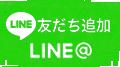 東京保育専門学校 公式LINE