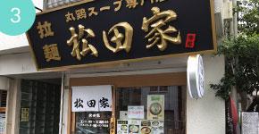 丸鶏スープ専門店 拉麺 松田家 新高円寺店
