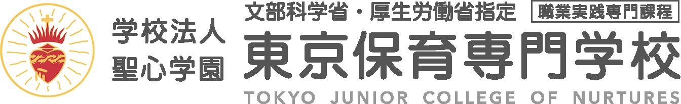 学校法人 聖心学園 東京保育専門学校